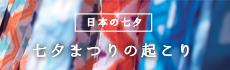 日本の七夕 七夕まつりの起こり