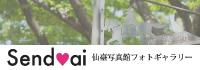 Sendai仙臺写真館フォトギャラリー