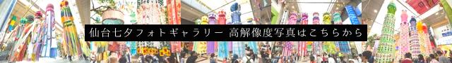 仙台七夕フォトギャラリー 高解像度写真はこちらから