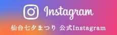 仙台七夕まつり 公式Instagram