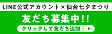 LINE公式アカウント 仙台七夕まつり 友だち募集中