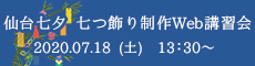 仙台七夕 七つ飾り制作Web講習会 2020年7月18日