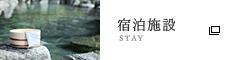 宿泊施設 - STAY