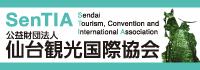 仙台観光国際協会