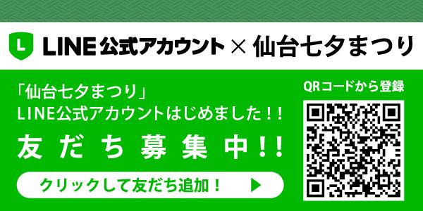 LINE公式アカウント×仙台七夕まつり